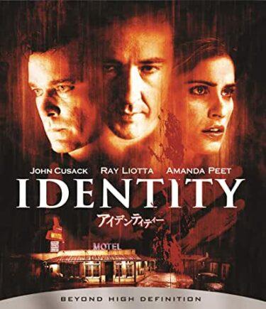 映画『アイデンティティ』