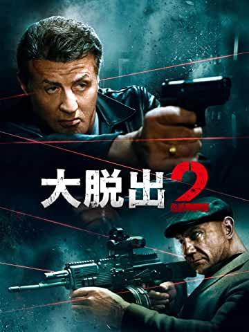 映画『大脱出2』