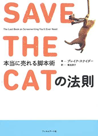 脚本術『save the catの法則』