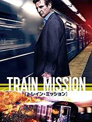 映画『トレインミッション』