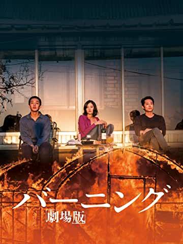 韓国映画『バーニング 劇場版』