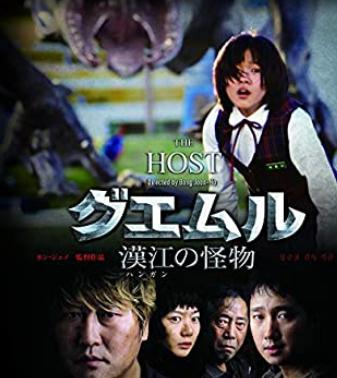 映画『グエムル-漢江の怪物-』