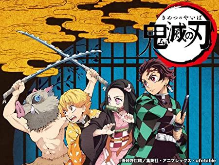 『鬼滅の刃アニメ第1期』