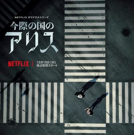 Netflixドラマ『今際の国のアリス』