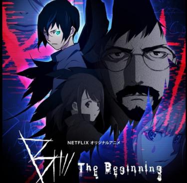 Netflix『B: The Beginning』シーズン1ネタバレ感想・評価/キース風間フリックの声に惚れます!ストーリー考察・解説