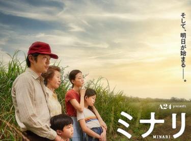 映画『ミナリMinari』