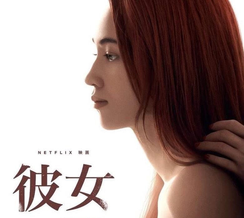映画『彼女』の水原希子