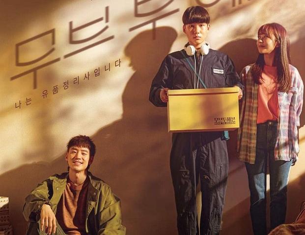 韓国ドラマ『ムーブ・トゥ・ヘブン 私は遺品整理士です』
