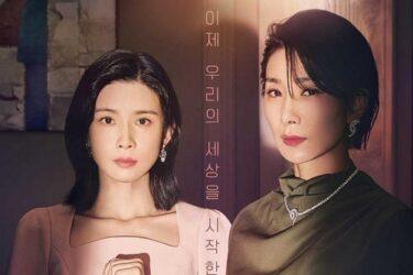 韓国ドラマ『Mineマイン』