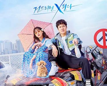 Netflix韓国ドラマ『このエリアのクレイジーX』