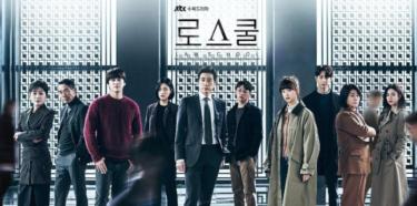 韓国ドラマ『ロースクール』全話ネタバレあらすじ最終回!犯人は?裏切りと知性のどんでん返し解説,感想・評価