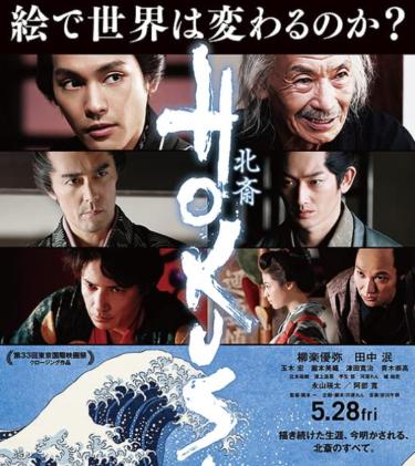 映画『HOKUSAI/北斎』あらすじネタバレ解説レビュー!時空を超えた浮世絵師の情熱の感想と考察!ストーリー評価