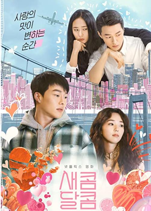 韓国映画『甘酸っぱい』