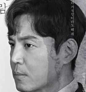 アン・ヒョンソン役を演じる俳優チェ・ウォニョン